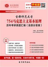 首都师范大学754马克思主义基本原理历年考研威廉希尔 体育投注汇编(含部分答案)