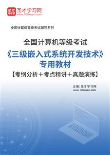 2018年9月全国计算机等级考试《三级嵌入式系统开发技术》专用教材【考纲分析+考点精讲+真题演练】