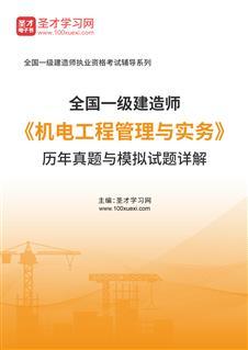 一級建造師《機電工程管理與實務》歷年真題與模擬試題詳解