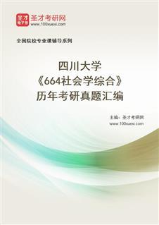 四川大学《664社会学综合》历年考研真题汇编