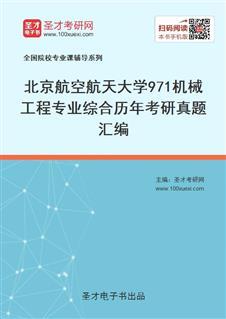 北京航空航天大学《971机械工程专业综合》历年考研真题汇编