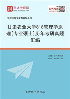 甘肃农业大学《818管理学原理》[专业硕士]历年考研真题汇编