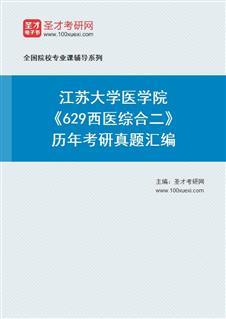 江苏大学医学院《629西医综合二》历年考研真题汇编