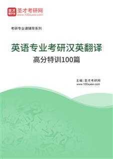 2020年英语专业考研汉英翻译高分特训100篇