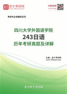 四川大学外国语学院《243日语》历年考研真题及详解