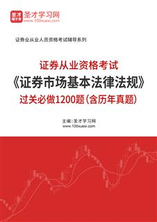 2019年证券从业资格考试《证券市场基本法律法规》过关必做1200题(含历年真题)