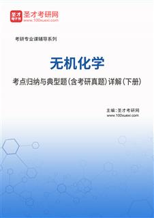 2021年无机化学考点归纳与典型题(含考研真题)详解(下册)