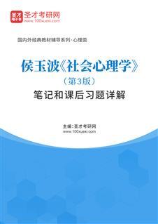 侯玉波《社会心理学》(第3版)笔记和课后习题详解