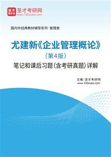 尤建新《企业管理概论》(第4版)笔记和课后习题(含考研真题)详解