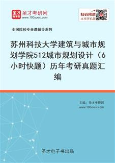 苏州科技大学建筑与城市规划学院《512城市规划设计(6小时快题)》历年考研真题汇编