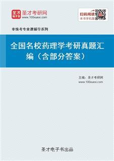 全国名校药理学考研真题汇编(含部分答案)