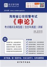 2018年海南省公安招警考试《申论》考点精讲及典型题(含历年真题)详解