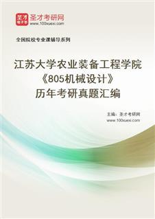 江苏大学农业装备工程学院(农业工程研究院)《805机械设计》历年考研真题汇编
