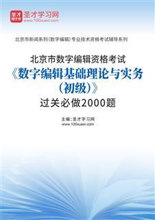 2020年北京市数字编辑资格考试《数字编辑基础理论与实务(初级)》过关必做2000题