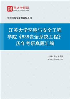 江苏大学环境与安全工程学院《838安全系统工程》历年考研真题汇编