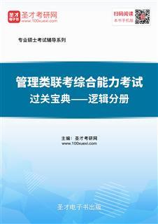 2021年《管理类联考综合能力》考试过关宝典—逻辑分册