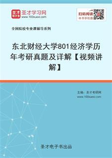 东北财经大学《801经济学》历年考研真题及详解【视频讲解】