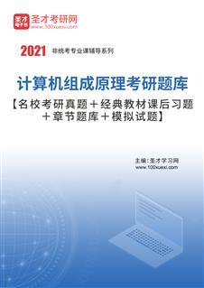 2021年计算机组成原理考研题库【名校考研真题+经典教材课后习题+章节题库+模拟试题】