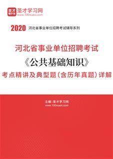 2018年河北省事业单位招聘考试《公共基础知识》考点精讲及典型题(含历年真题)详解