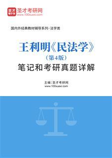 王利明《民法学》(第4版)笔记和考研真题详解
