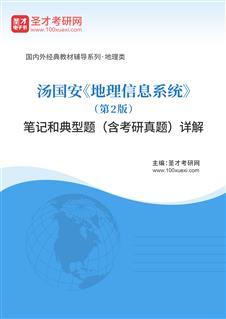 汤国安《地理信息系统》(第2版)笔记和典型题(含考研威廉希尔|体育投注)详解
