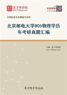 北京邮电大学805物理学历年考研真题汇编