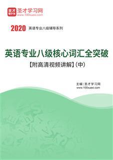 2020年英语专业八级核心词汇全突破【附高清视频讲解】(中)