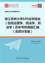 浙江农林大学《840法学综合(包括法理学、民法学、刑法学)》历年考研真题汇编(含部分答案)