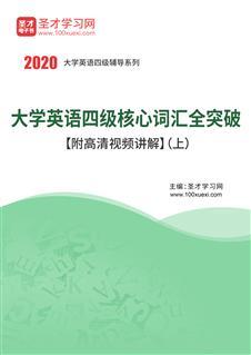 2020年12月大学英语四级核心词汇全突破【附高清视频讲解】(上)