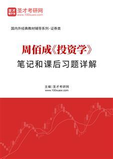 周佰成《投资学》笔记和课后习题详解