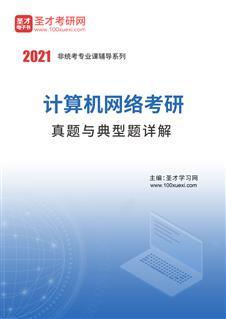 2020年计算机网络考研真题与典型题详解