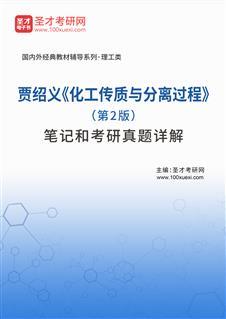 贾绍义《化工传质与分离过程》(第2版)笔记和考研真题详解