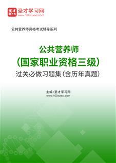 公共营养师(国家职业资格三级)过关必做习题集(含历年真题)