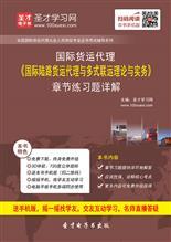 2017年国际货运代理《国际陆路货运代理与多式联运理论与实务》章节练习题详解