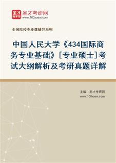 2017年中国人民大学434国际商务专业基础[专业硕士]考试大纲解析及考研真题详解