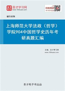上海师范大学法政(哲学)学院904中国哲学史历年考研真题汇编