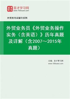 2017年外贸业务员《外贸业务操作实务(含英语)》历年真题及详解(含2007~2015年真题)