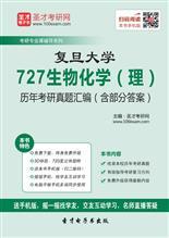 复旦大学727生物化学(理)历年考研威廉希尔|体育投注汇编(含部分答案)