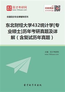 东北财经大学《432统计学》[专业硕士]历年考研真题及详解(含复试历年真题)