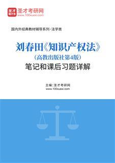 刘春田《知识产权法》(高教出版社第4版)笔记和课后习题详解