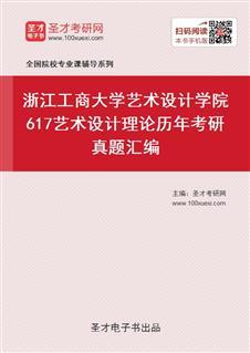 浙江工商大学艺术设计学院617艺术设计理论历年考研真题汇编