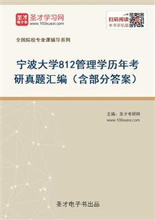 宁波大学《812管理学》历年考研真题汇编(含部分答案)
