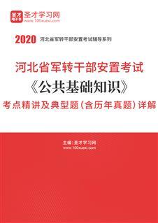 2018年河北省军转干部安置考试《公共基础知识》考点精讲及典型题(含历年真题)详解