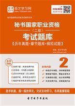 2020年下半年秘书国家职业资格(二级)考试题库【历年真题+章节题库+模拟试题】