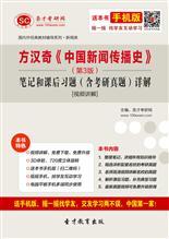 方汉奇《中国新闻传播史》(第3版)笔记和课后习题(含考研真题)详解[视频讲解]