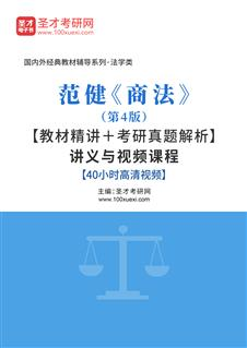 范健《商法》(第4版)【教材精讲+考研真题解析】讲义与视频课程【40小时高清视频】