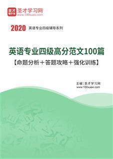 2020年英语专业四级高分范文100篇【命题分析+答题攻略+强化训练】