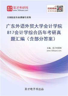 广东外语外贸大学会计学院《817会计学综合》历年考研真题汇编(含部分答案)