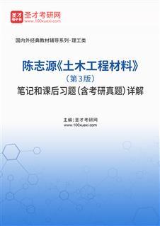 陈志源《土木工程材料》(第3版)笔记和课后习题(含考研真题)详解