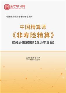 2019年秋季中国精算师《非寿险精算》过关必做500题(含历年真题)